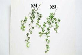 《 造花 グリーン 》◆とりよせ品◆花びし シュガーパインバイン×3シュガーバイン インテリア