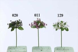 《 造花 グリーン 》花びし/ハナビシ シキミアピックインテリア フェイク グリーン