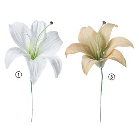 《 造花 》Asca/アスカ リリィピックインテリア インテリアフラワー フェイクフラワー