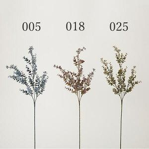 《 造花 グリーン 》◆とりよせ品◆花びし スモークユーカリインテリア フェイク グリーン