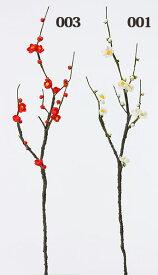 《 造花 》花びし/ハナビシ 小春梅大枝和 梅 Japanese apricot