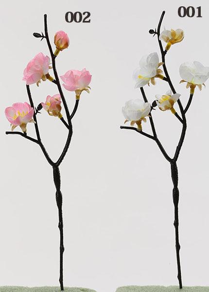 《 造花 》花びし/ハナビシ 梅ピック和 梅 Japanese apricot
