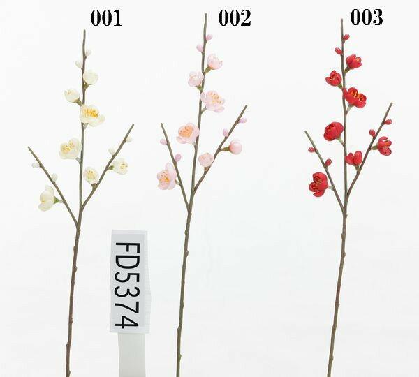 《 造花 》花びし/ハナビシ 小枝梅和 梅 Japanese apricot プラム