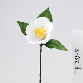 《 造花 》Parer/パレ 椿 ホワイト 和 ツバキ カメリア インテリア