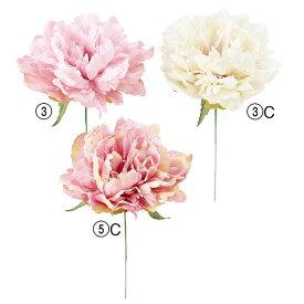 《 造花 》◆とりよせ品◆Asca ピオニーピックボタン 牡丹 シャクヤク