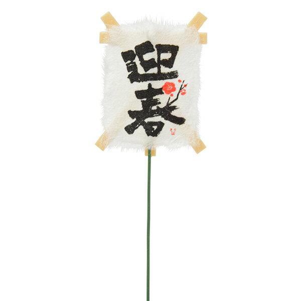 《 正月 装飾 》Parer/パレ 豆凧ピック 迎春(1セット5本入り) 新年 お正月