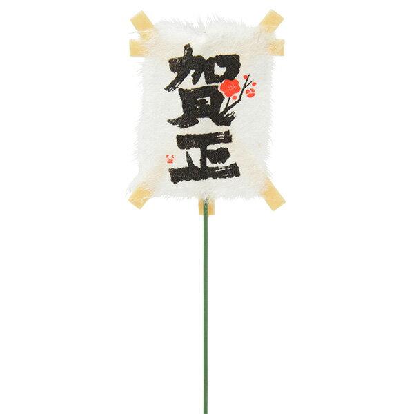 《 正月 装飾 》Parer/パレ 豆凧ピック 賀正(1セット5本入り) 新年 お正月