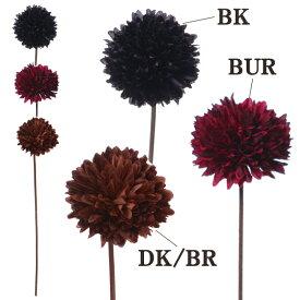 《 造花 》Viva/ビバ ギガンジウム和 菊 マム インテリア