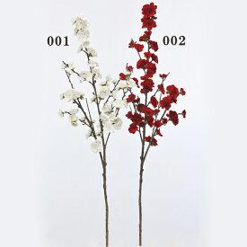 《 造花 》Asca/アスカ 梅×79和 梅 Japanese apricot