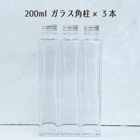ハーバリウム 200ml角柱ガラスボトル3本セット ハーバリウム ハーバリウムボトル ハーバリウム瓶 ビン 瓶 キャップ付き ガラス瓶 ガラス容器 ボトル ワークショップ ハンドメイド 手作り 夏休み
