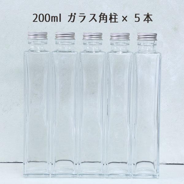 ハーバリウム/Herbarium 200ml角柱ガラスボトル5本セット ハーバリウムボトル ハーバリウム瓶 ワークショップ ハンドメイド 植物標本 フラワーアクアリウム 瓶 ボトル 資材 安心 安全 材料