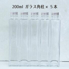 ハーバリウム 200ml角柱ガラスボトル5本セット ハーバリウム ハーバリウムボトル ハーバリウム瓶 ビン 瓶 キャップ付き ガラス瓶 ガラス容器 ボトル ワークショップ ハンドメイド 手作り 夏休み