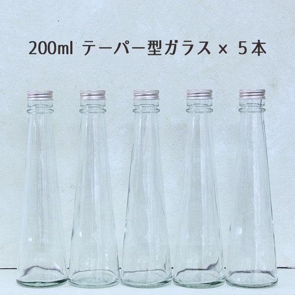 ハーバリウム/Herbarium 200mlテーパー型ガラスボトル5本セット ハーバリウムボトル ハーバリウム瓶 ワークショップ ハンドメイド 植物標本 フラワーアクアリウム 瓶 ボトル 資材 安心 安全