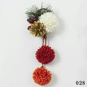 《 お正月飾り 》◆とりよせ品◆花びし ポンポン飾りしめ縄 注連縄 しめなわ
