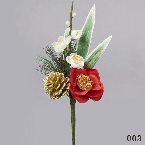 《 正月 装飾 造花 》花びし/ハナビシ 松竹梅ピック新年 新春 迎春 おめでた