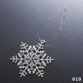 《 クリスマス スノーフレーク オーナメント 雪 結晶 》花びし/ハナビシ メタルスノーフレークオーナメント(1ヶ入) シルバー