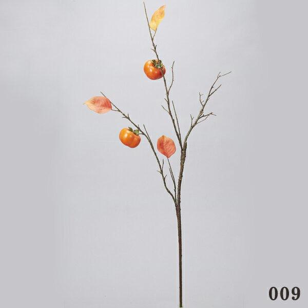 《 フェイクフルーツ 》花びし/ハナビシ 古枝柿(柿×2) オレンジインテリア イミテーション