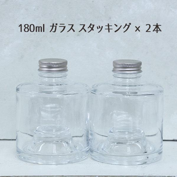 ハーバリウム/Herbarium 180mlスタッキングガラスボトル2本セット ハーバリウムボトル ハーバリウム瓶 ワークショップ ハンドメイド 植物標本 フラワーアクアリウム 瓶 ボトル 資材 安心