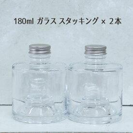 ハーバリウム 180mlスタッキングガラスボトル2本セット ハーバリウム ハーバリウムボトル ハーバリウム瓶 ビン 瓶 キャップ付き ガラス瓶 ガラス容器 ボトル ワークショップ ハンドメイド 手作り