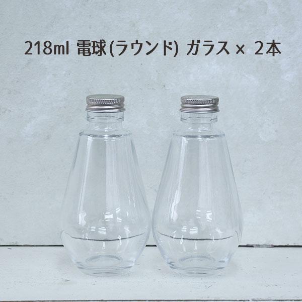 ハーバリウム/Herbarium 218ml電球(ラウンド)ガラスボトル2本セット ハーバリウムボトル ハーバリウム瓶 ワークショップ ハンドメイド 植物標本 フラワーアクアリウム 瓶 ボトル 資材 安心