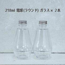 ハーバリウム 218ml電球(ラウンド)ガラスボトル2本セット ハーバリウム ハーバリウムボトル ハーバリウム瓶 ビン 瓶 キャップ付き ガラス瓶 ガラス容器 ボトル ワークショップ ハンドメイド 瓶