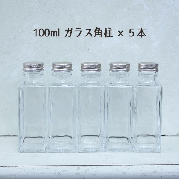 ハーバリウム/Herbarium 100ml角柱ガラスボトル5本セット ハーバリウムボトル ハーバリウム瓶 ワークショップ ハンドメイド 植物標本 フラワーアクアリウム 瓶 ボトル 資材 安心 安全 材料