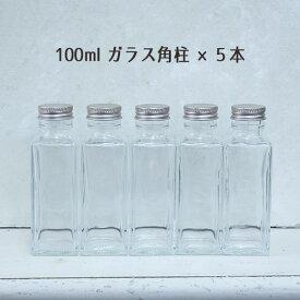 ハーバリウム 100ml角柱ガラスボトル5本セット ハーバリウム ハーバリウムボトル ハーバリウム瓶 ビン 瓶 キャップ付き ガラス瓶 ガラス容器 ボトル ワークショップ ハンドメイド 手作り 夏休み