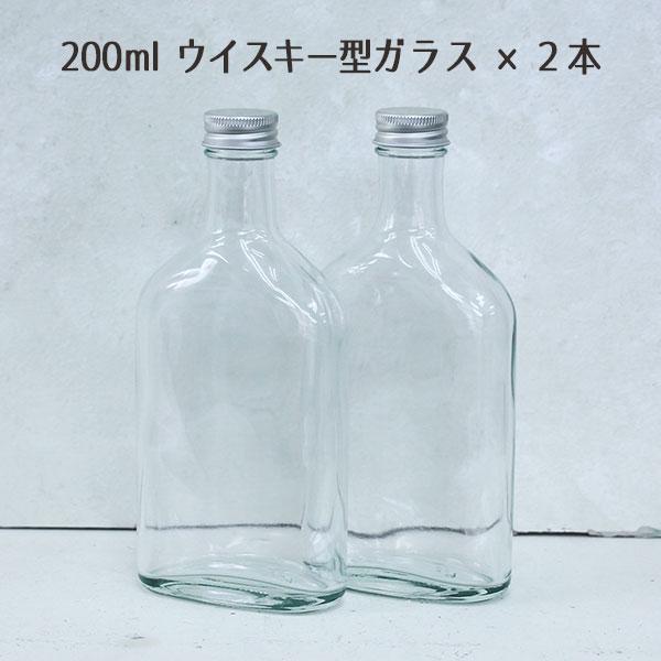 ハーバリウム/Herbarium 200mlウイスキーガラスボトル2本セット ハーバリウムボトル ハーバリウム瓶 ワークショップ ハンドメイド 植物標本 フラワーアクアリウム 瓶 ボトル 資材 安心 安全