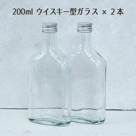 ハーバリウム 200mlウイスキーガラスボトル2本セット ハーバリウム ハーバリウムボトル ハーバリウム瓶 ビン 瓶 キャップ付き ガラス瓶 ガラス容器 ボトル ワークショップ ハンドメイド 手作り 瓶