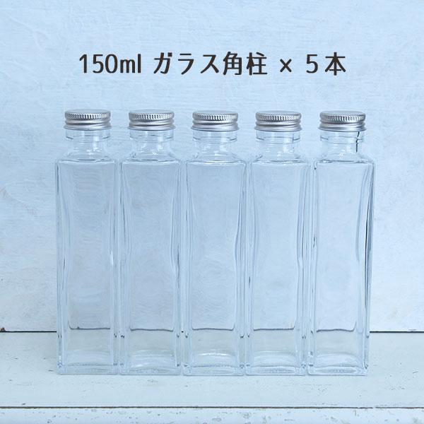 ハーバリウム/Herbarium 150ml角柱ガラスボトル5本セット ハーバリウムボトル ハーバリウム瓶 ワークショップ ハンドメイド 植物標本 フラワーアクアリウム 瓶 ボトル 資材 安心 安全 材料