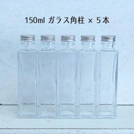 ハーバリウム 150ml角柱ガラスボトル5本セット ハーバリウム ハーバリウムボトル ハーバリウム瓶 ビン 瓶 キャップ付き ガラス瓶 ガラス容器 ボトル ワークショップ ハンドメイド 手作り 夏休み