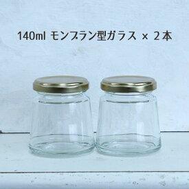 ハーバリウム 140mlモンブランガラスボトル2本セット ハーバリウム ハーバリウムボトル ハーバリウム瓶 ビン 瓶 キャップ付き ガラス瓶 ガラス容器 ボトル ワークショップ ハンドメイド 手作り 瓶