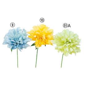 《 造花 》Asca/アスカ ピオニーピックボタン 牡丹 シャクヤク 芍薬