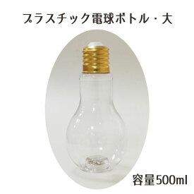 ハーバリウム プラスチック電球ボトル・大 (500ml) ハーバリウム ハーバリウムボトル ハーバリウム瓶 ビン 瓶 キャップ付き ガラス瓶 ガラス容器 ボトル ワークショップ ハンドメイド 手作り 瓶