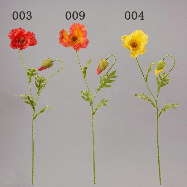 《 造花 》花びし/ハナビシ ポピースプレーインテリア インテリアフラワー フェイクフラワー