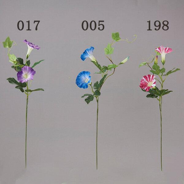 《 造花 》花びし/ハナビシ 朝顔スプレーインテリア インテリアフラワー フェイクフラワー
