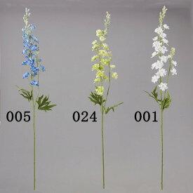 《 造花 》花びし/ハナビシ デルフィニウムデルフィニューム オオヒエンソウ インテリア