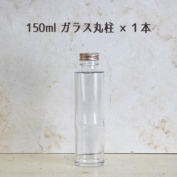 ハーバリウム/Herbarium 150ml丸柱ガラスボトル1本 ハーバリウムボトル ハーバリウム瓶 ワークショップ ハンドメイド 植物標本 フラワーアクアリウム 瓶 ボトル 資材 安心 安全 材料