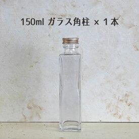 ハーバリウム 150ml角柱ガラスボトル1本 ハーバリウム ハーバリウムボトル ハーバリウム瓶 ビン 瓶 キャップ付き ガラス瓶 ガラス容器 ボトル ワークショップ ハンドメイド 手作り 夏休み 母の日