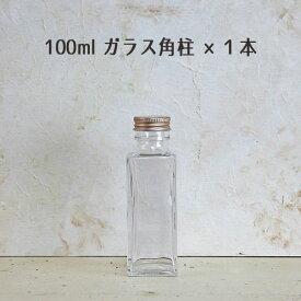 ハーバリウム 100ml角柱ガラスボトル1本 ハーバリウム ハーバリウムボトル ハーバリウム瓶 ビン 瓶 キャップ付き ガラス瓶 ガラス容器 ボトル ワークショップ ハンドメイド 手作り 夏休み 母の日