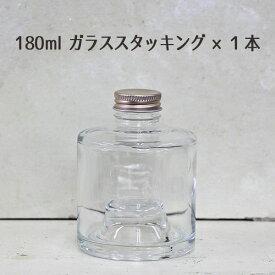 ハーバリウム 180mlスタッキングガラスボトル1本 ハーバリウム ハーバリウムボトル ハーバリウム瓶 ビン 瓶 キャップ付き ガラス瓶 ガラス容器 ボトル ワークショップ ハンドメイド 手作り 夏休み