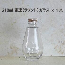 ハーバリウム 218ml電球(ラウンド)ガラスボトル×1本 ハーバリウム ハーバリウムボトル ハーバリウム瓶 ビン 瓶 キャップ付き ガラス瓶 ガラス容器 ボトル ワークショップ ハンドメイド 手作り