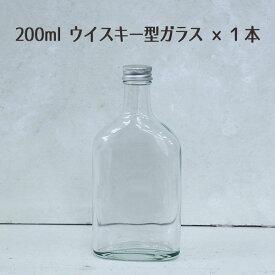 ハーバリウム 200mlウイスキーガラスボトル×1本 ハーバリウム ハーバリウムボトル ハーバリウム瓶 ビン 瓶 キャップ付き ガラス瓶 ガラス容器 ボトル ワークショップ ハンドメイド 手作り 夏休み