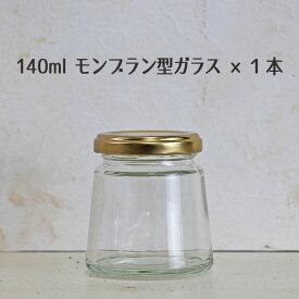 ハーバリウム 140mlモンブランガラスボトル×1本 ハーバリウム ハーバリウムボトル ハーバリウム瓶 ビン 瓶 キャップ付き ガラス瓶 ガラス容器 ボトル ワークショップ ハンドメイド 手作り 夏休み