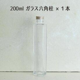 ハーバリウム 200ml六角柱ガラスボトル1本 ハーバリウム ハーバリウムボトル ハーバリウム瓶 ビン 瓶 キャップ付き ガラス瓶 ガラス容器 ボトル ワークショップ ハンドメイド 手作り 夏休み 瓶