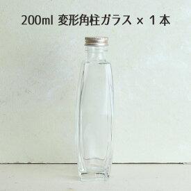 ハーバリウム 200ml変形角柱ガラスボトル1本 ハーバリウム ハーバリウムボトル ハーバリウム瓶 ビン 瓶 キャップ付き ガラス瓶 ガラス容器 ボトル ワークショップ ハンドメイド 手作り 夏休み 瓶