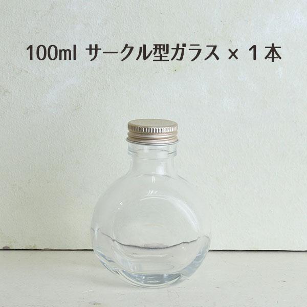 ハーバリウム/Herbarium 100mlサークル型ガラスボトル1本 ハーバリウムボトル ハーバリウム瓶 ワークショップ ハンドメイド 植物標本 フラワーアクアリウム 瓶 ボトル 資材 安心 安全 材料