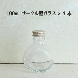 ハーバリウム 100mlサークル型ガラスボトル1本 ハーバリウム ハーバリウムボトル ハーバリウム瓶 ビン 瓶 キャップ付き ガラス瓶 ガラス容器 ボトル ワークショップ ハンドメイド 手作り 夏休み