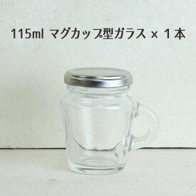 ハーバリウム 115mlマグカップ型ガラスボトル1本 ハーバリウム ハーバリウムボトル ハーバリウム瓶 ビン 瓶 キャップ付き ガラス瓶 ガラス容器 ボトル ワークショップ ハンドメイド 手作り 夏休み