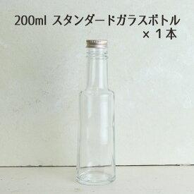 ハーバリウム 200mlスタンダードガラスボトル1本 ハーバリウム ハーバリウムボトル ハーバリウム瓶 ビン 瓶 キャップ付き ガラス瓶 ガラス容器 ボトル ワークショップ ハンドメイド 手作り 夏休み
